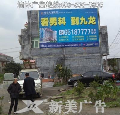 瑞安九龙医院