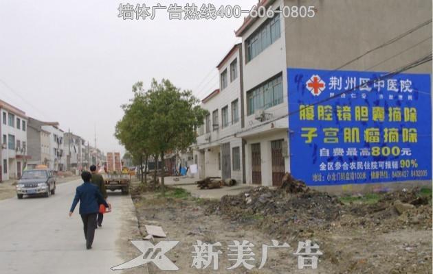 荆州中医院
