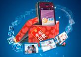 手机墙体广告