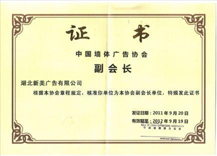 中国足球威廉希尔公司广告协会副会长