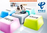 通信凯发k8娱乐网页广告