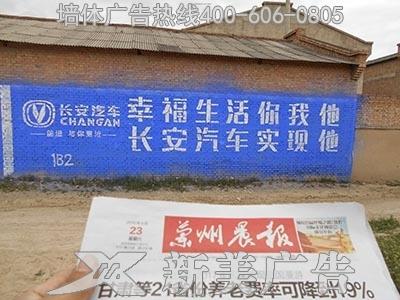 武功长安汽车凯发k8娱乐网页广告