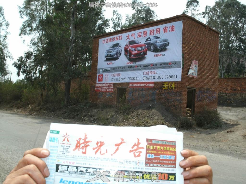 比亚迪(云南)足球威廉希尔公司广告足球威廉希尔公司广告