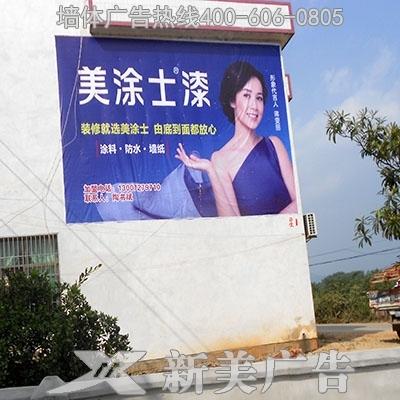 美涂士漆bobapp下载苹果广告bobapp下载苹果广告