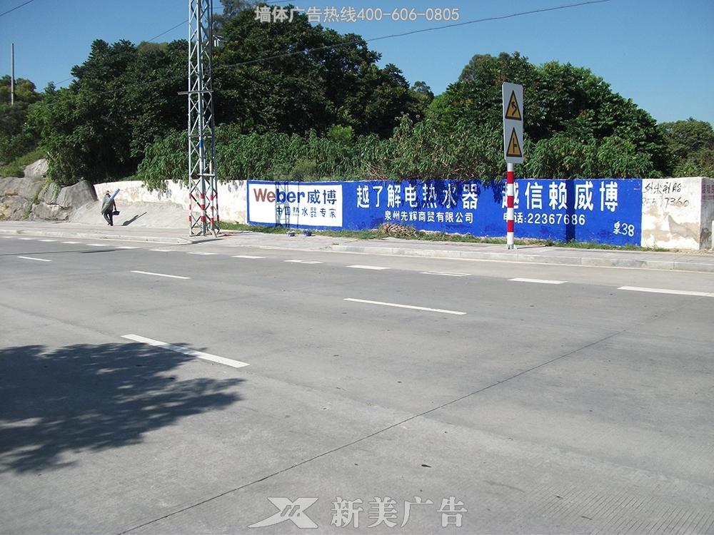 广东威博电器有限公司足球威廉希尔公司广告