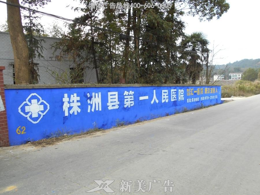 株洲县第一人民医院凯发k8娱乐网页广告