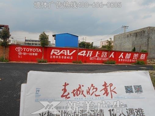 云南丰田RAV4凯发k8娱乐网页广告