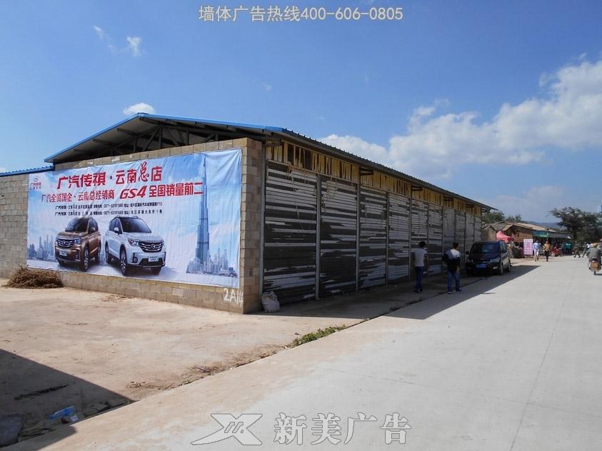 云南广汽传祺足球威廉希尔公司广告