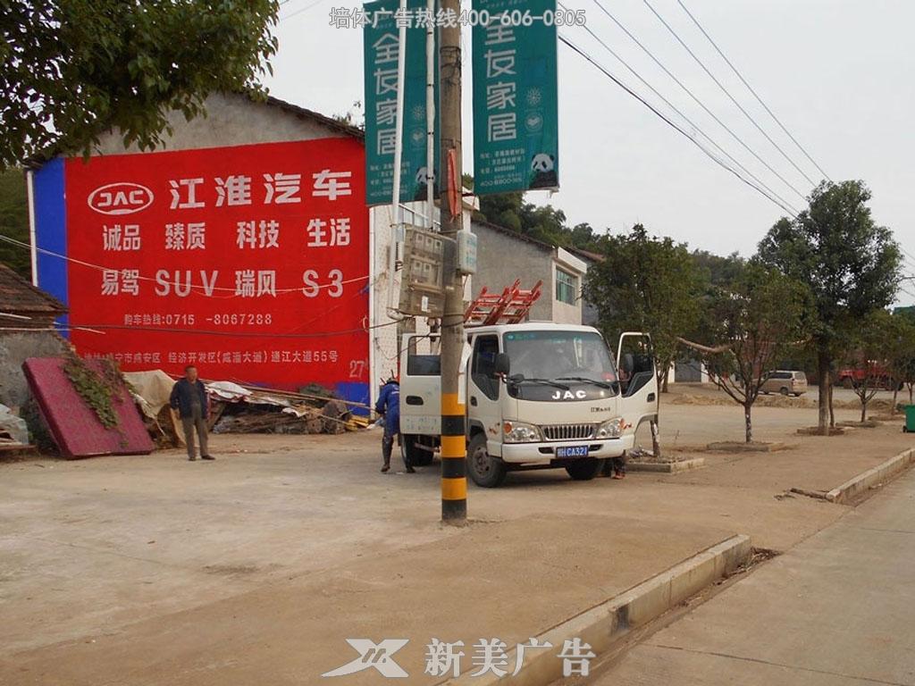 咸宁江淮汽车足球威廉希尔公司广告
