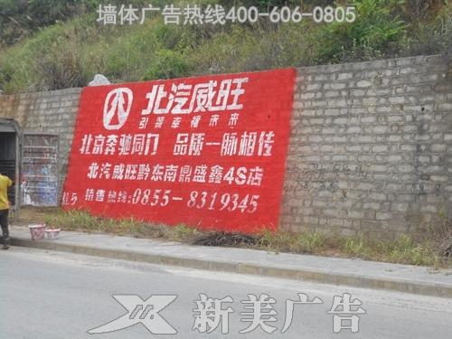 贵州黔东南北汽威旺凤凰彩票极速pk10计划全天在线广告