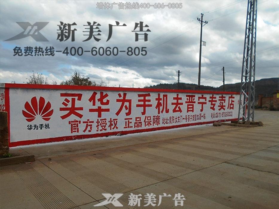 华为手机足球威廉希尔公司广告