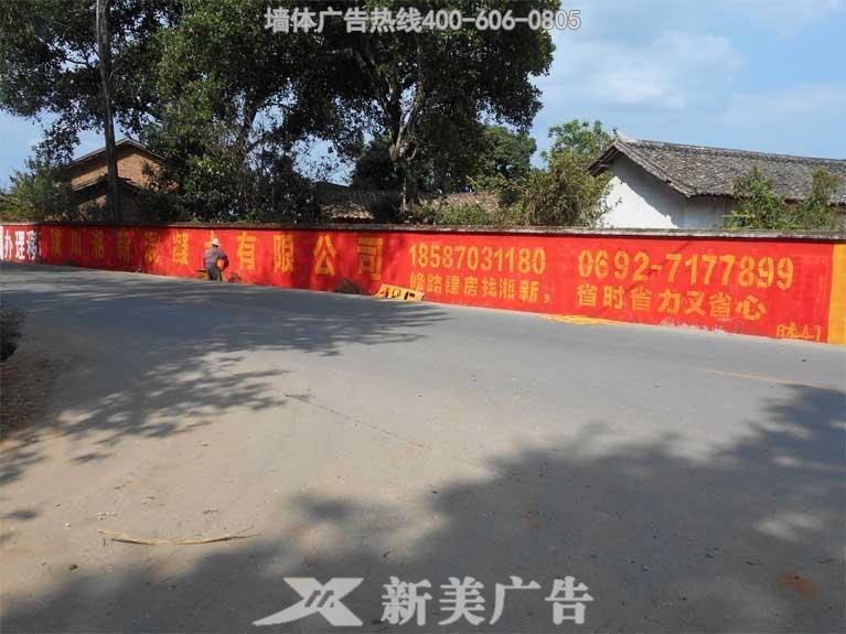 云南陇川湘新混泥土凯发k8娱乐网页广告