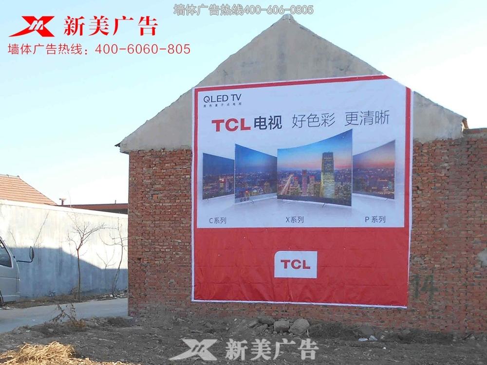 TCL喷绘凯发k8娱乐网页广告