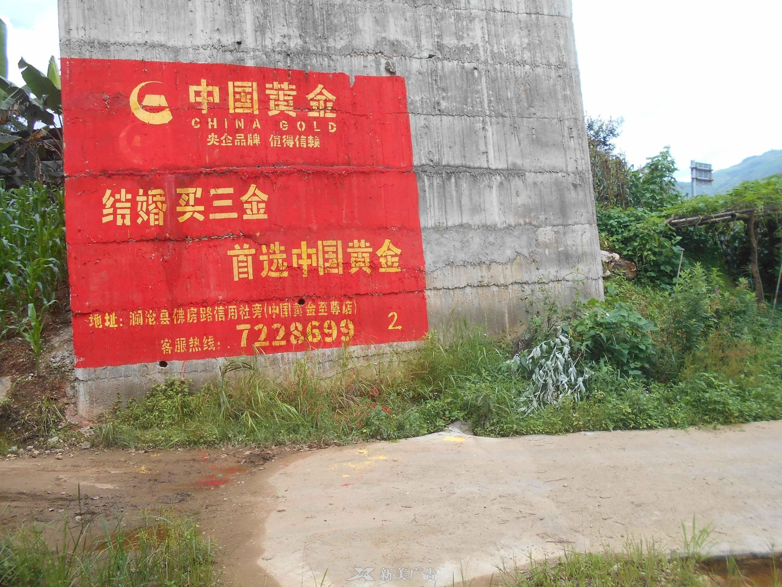 中国黄金(澜沧)足球威廉希尔公司广告