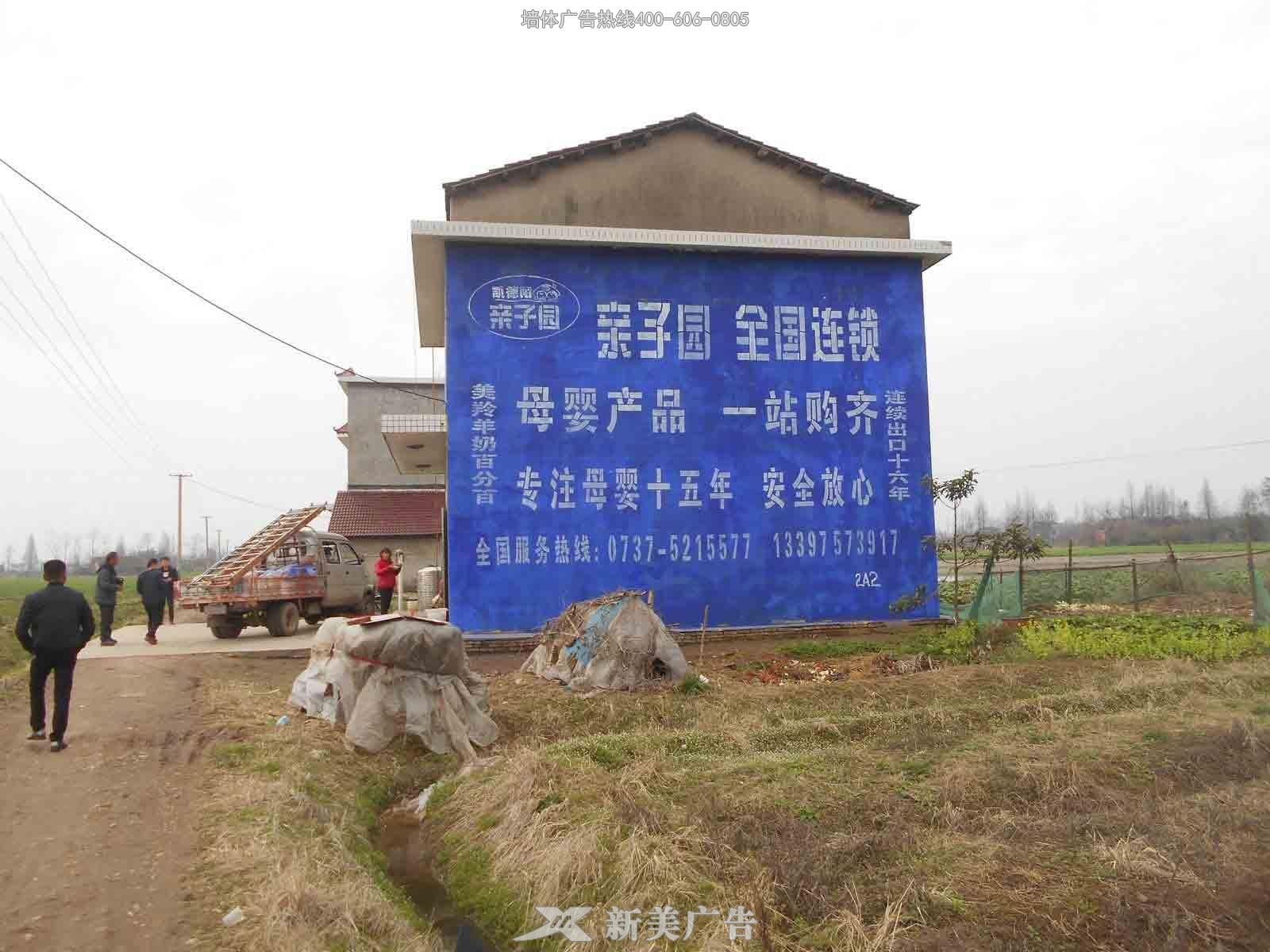 南县亲子园足球威廉希尔公司广告