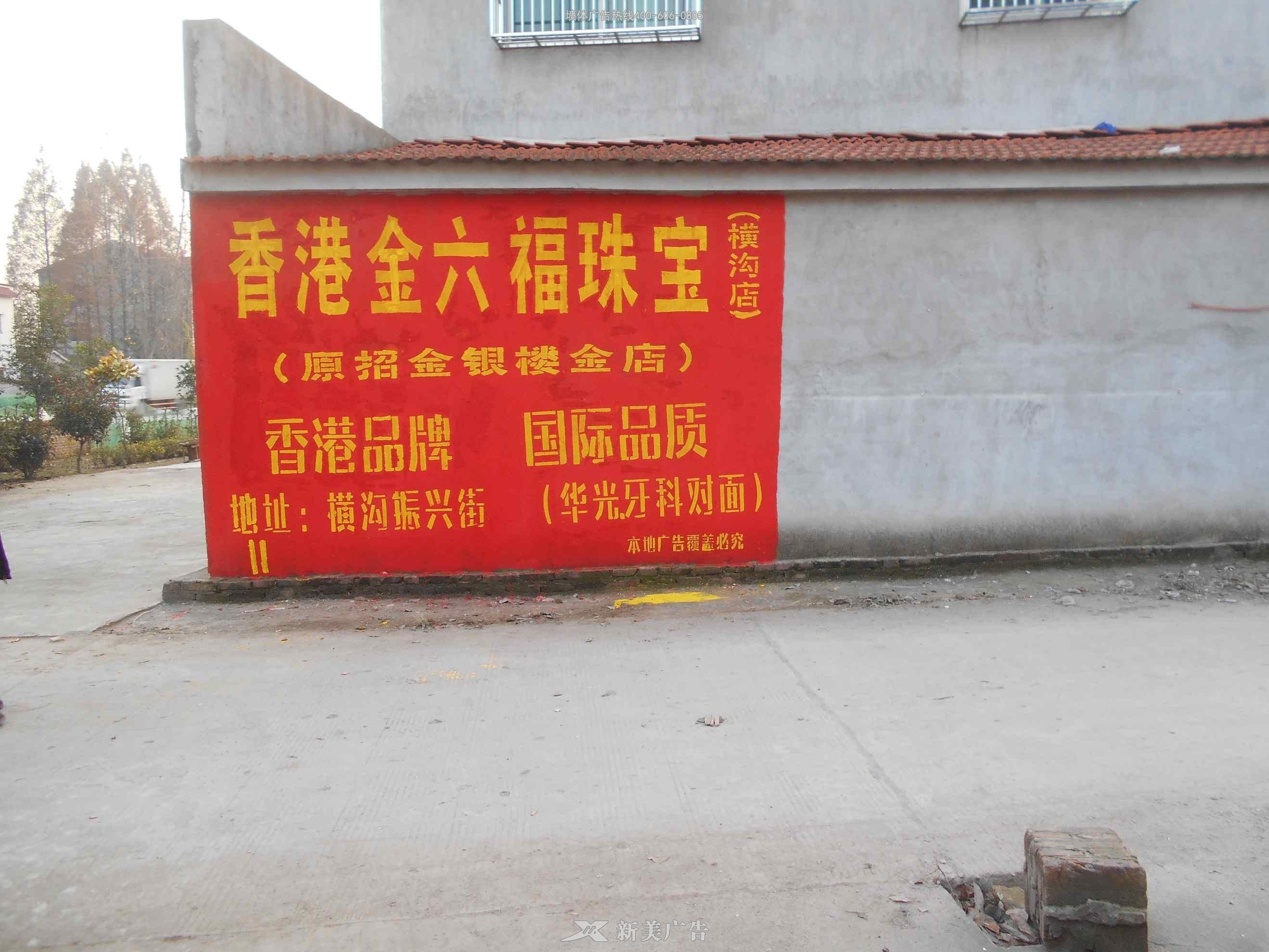 金六福珠宝(横沟)凯发k8娱乐网页广告