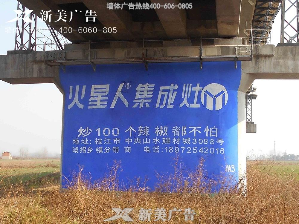 火星人集成灶凯发k8娱乐网页广告