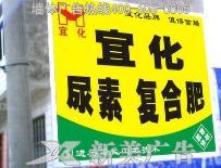 宜化复合肥凯发k8娱乐网页广告