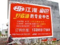 江淮汽车凤凰彩票极速pk10计划全天在线广告