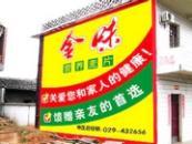 汕头金味食品工业有限公司