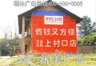 湖南智慧农村科技发展有限公司