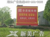 深圳金嘉福珠宝凯发k8娱乐网页广告