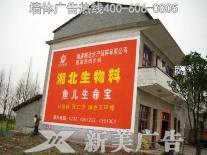 湘北水产足球威廉希尔公司广告