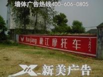 豪江摩托足球威廉希尔公司广告