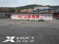煤矿设备足球威廉希尔公司广告
