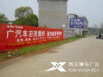 广汽丰田足球威廉希尔公司广告